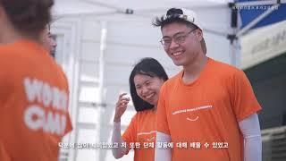 '2020 국제 청년 섬 워크캠프 in 낭도' 동영상 배경 썸네일