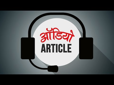Audio Article - International child Labour act and challenges of child Labour in India
