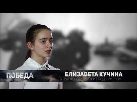 Победа.Наследники # А.Твардовский «Я убит подо Ржевом»