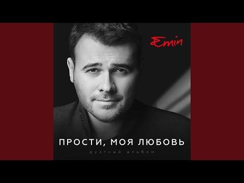 Прости, моя любовь (feat. Максим Фадеев)