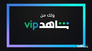 استمتعوا بمشاهدة محتوى شاهد VIP لمدة 30 يومًا مجانًا