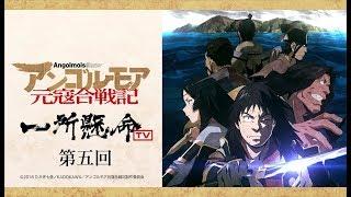 第五回「アンゴルモア元寇合戦記~一所懸命TV~」TVアニメ2018年7月より放送開始!