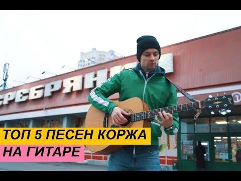 5 ПЕСЕН МАКСА КОРЖА НА ГИТАРЕ | + ТАБЫ. Малый повзрослел, Пролетарка | Ваня, научи!
