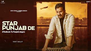 Star Punjab de Lyrics | Veet Baljit