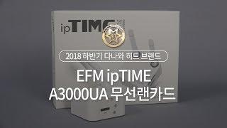 EFM ipTIME A3000UA USB 3.0 무선랜카드_동영상_이미지