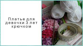 Вязание: Платье для девочки 3 лет крючком (подготовка)