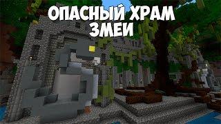 ОПАСНЫЙ ХРАМ ЗМЕИ - Пиратские Приключения #3 (Minecraft Win10)