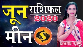 Meen Rashi – Pieces | Predictions for JUNE - 2020 Rashifal | Monthly Horoscope | Priyanka Astro - Download this Video in MP3, M4A, WEBM, MP4, 3GP