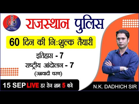 7) Rajasthan Police Classes Online | Police Constable Indian History | National movement - 7