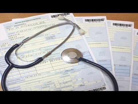 Правила оформления больничного листа. Врач-онколог Скрыльник О.А.