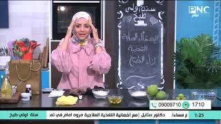 سنة أولي طبخ مع الشيف سارة عبد السلام | ازاي تتجنبي سقوط شعرك في الأكل وانتي بتطبخي؟