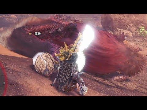 【MHW】彈出彈入你吹呀!之炎王龍|魔物獵人世界 MHW|MONSTER HUNTER WORLD 攻略心得