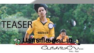Pallikoodam Pogamale - Official Teaser