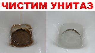 Как очистить УНИТАЗ от УЖАСНОГО известкового налета и мочевого камня? Часть 2.