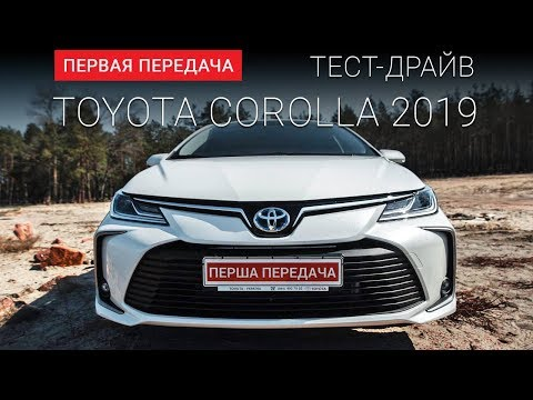Toyota  Corolla Седан класса C - тест-драйв 4