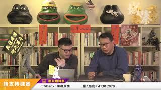 唱K隊酒煲煙抗疫 PK挑戰香港人底線 - 18/02/20 「奪命Loudzone」1/2