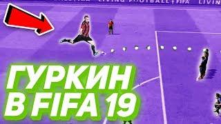 МАСТЕР ШТРАФНЫХ ПОВТОРЯЕТ ГОЛЫ АМКАЛА В FIFA // ft. Герман и Гуркин