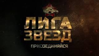 Трейлер канала Liga Zvezd (LZ-18)