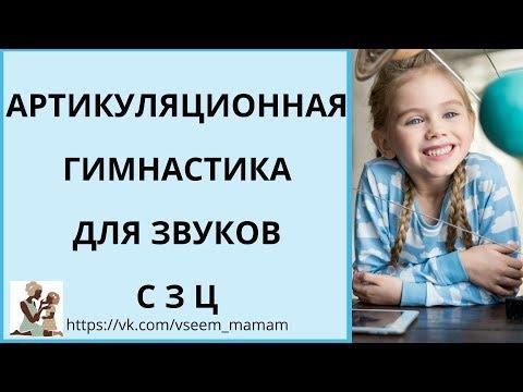 Артикуляционная гимнастика свистящих звуков (с, з, ц)