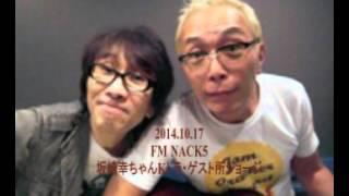 2014.10.17FMNACK5坂崎Kトラ・ゲスト所ジョージ