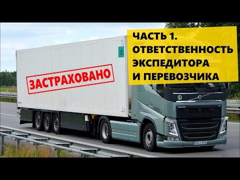 Страхование грузов ЧАСТЬ 1. Ответственность Экспедитора и Перевозчика