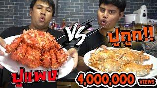 ปู 3,000 บาท vs ปู 500 บาท - dooclip.me