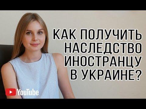 Как получить наследство иностранцу в Украине? Оформляем наследство в 2020 году в Украине