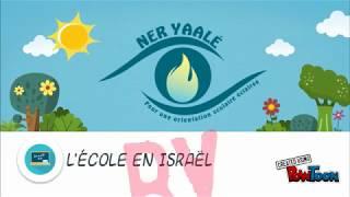 10 nouvelles habitudes pour l'école en Israël - 3/10