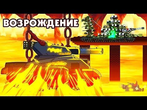 Возрождение великого демона - Мультики про танки