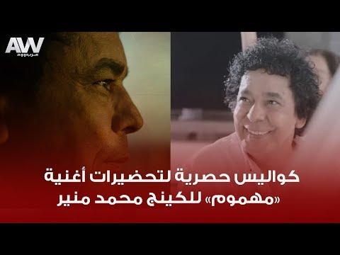 """كواليس أغنية """"مهموم"""" لمحمد منير"""