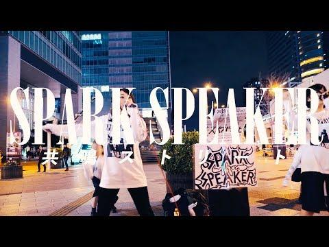 『共鳴ストリート』フルPV ( #SPARKSPEAKER #スパスピ )