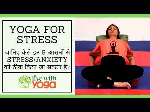 Yoga For Depression Yoga Poses For Depression
