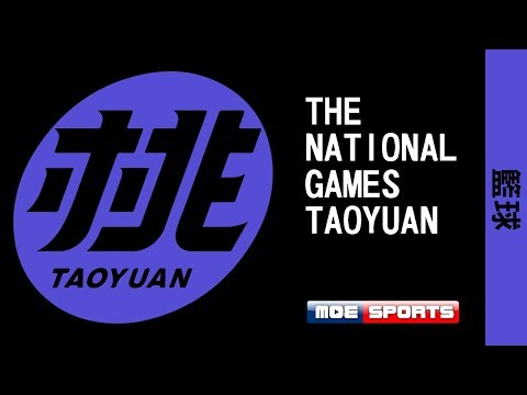 籃球::男女決賽::108年全國運動會在桃園 網路直播