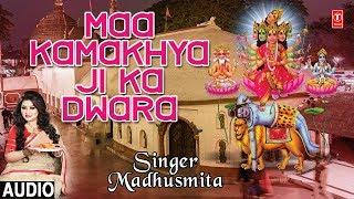 माँ कामाख्या जी का द्वारा Maa Kamakhya Ji Ka Dwara I MADHUSMITA I New Latest Audio Song