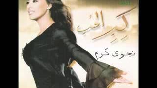 اغاني طرب MP3 نجوى كرم بخاف من المي Najwa Karam Bkhaf Mn el May تحميل MP3