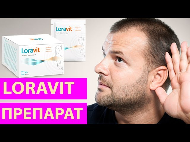 Видео Лоравит
