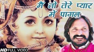 Main To Tere Pyaar Mein Pagal Aan Milo Krishna  Pappu Sharma  Top Krishna Bhajan