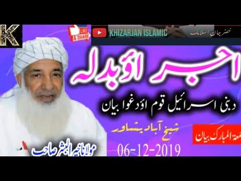 Maulana Khairul Bashar at Sheikh Abad Peshawar - Ajar Ao Badla - 06-12-2019