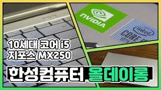 한성컴퓨터 올데이롱 TFX255S (SSD 500GB)_동영상_이미지