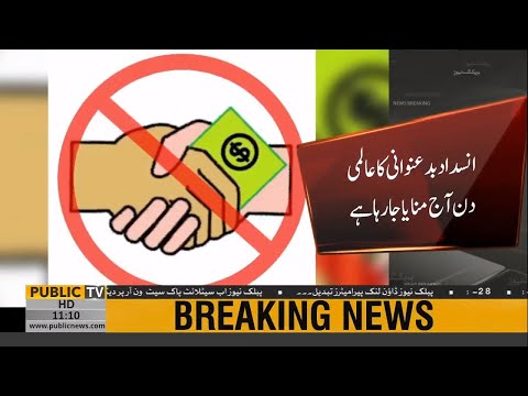 International Anti-Corruption Day is being observed today