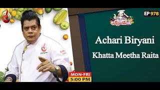 Achari Biryani And Khatta Meetha Raita Recipe | Aaj Ka Tarka | Chef Gulzar I Episode 978