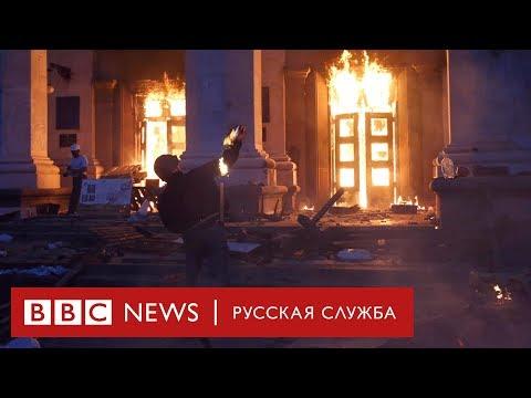 , title : 'Трагедии в Одессе 5 лет: почему никто не наказан'