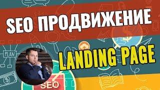 SEO продвижение лэндинга — инструкция по оптимизации Landing Page