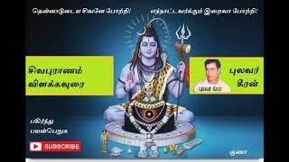 sivapuranam Tamil Speech  Pulavar keeran சிவபுராணம் விளக்கவுரை ( புலவர் கீரன் )