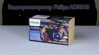 Видеорегистратор Philips ADR 810 - безупречное качество записи видео днем и ночью