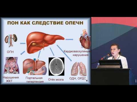 Терапия печеночной энцефалопатии
