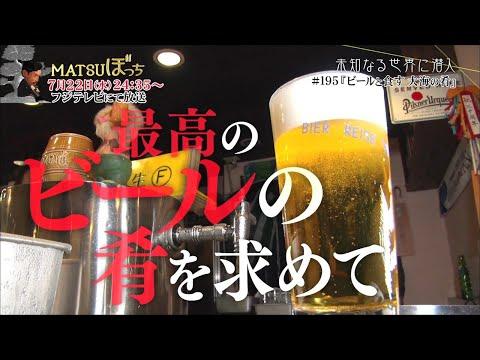 【公式】MATSUぼっち#195「ビールと食す大海の肴」