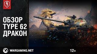 WoT Blitz. Обзор Type 62 Дракон