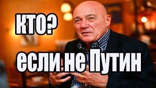 Познер кто если не Путин, лживость СМИ и о выборах