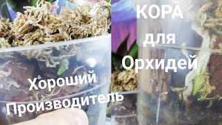 Орхидеи. Прошло меньше месяца. В этой КОРЕ и СУБСТРАТЕ, отлично растут корни у Орхидей.